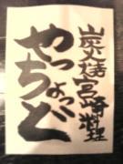 090302kozo