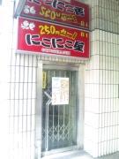 100929kozo